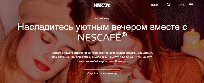 Промо акция Nescafe «Подарки от Nescafe»!