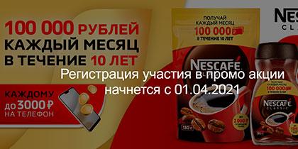 Акция Nescafe 2021