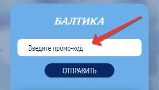 Регистрация промокода на baltikapromo.ru