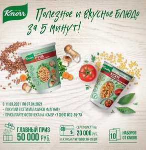 Акция Knorr в Магните