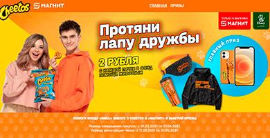 Промо акция Cheetos в Магните «Протяни лапу дружбы»!