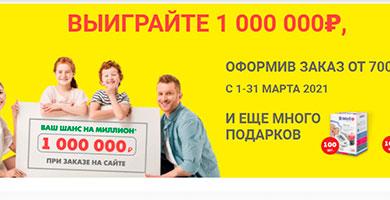 Промо акция Аптеки Столички «Шанс на миллион»!