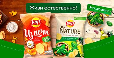 Промо акция Lays в Перекрестке «Живи естественно»!