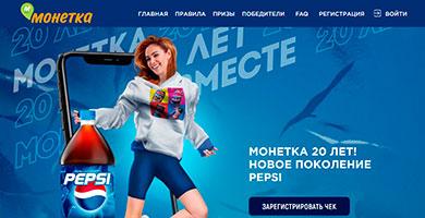 Промо акция Pepsi в Монетке «Монетка 20 лет! Новое поколение Pepsi!»