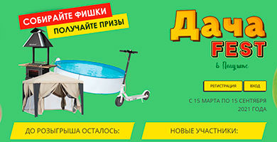Промо акция Полушка «Дача Fest»!