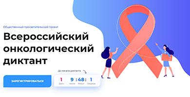 Всероссийский онкологический диктант!