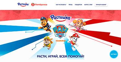 Промо акция Растишка в Пятерочке «Расти, играй, всем помогай»!