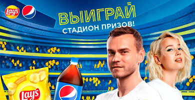 Промо акция Lays и Pepsi «Выиграй стадион призов!»