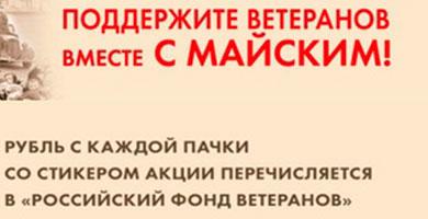 Промо акция Майский «Вспомним вместе»!