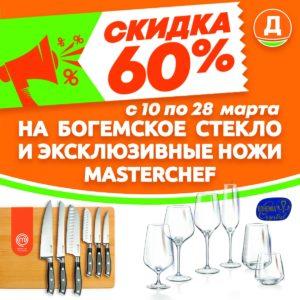 Акция Дикси: Скидки 60% на ножи и бокалы с 10 по 28 марта!