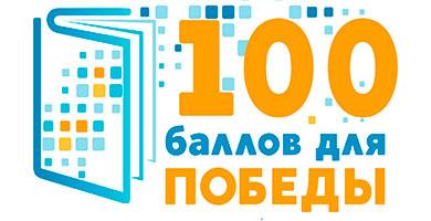 Всероссийская акция «100 баллов для Победы» 2021!