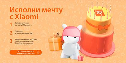 Акция Xiaomi