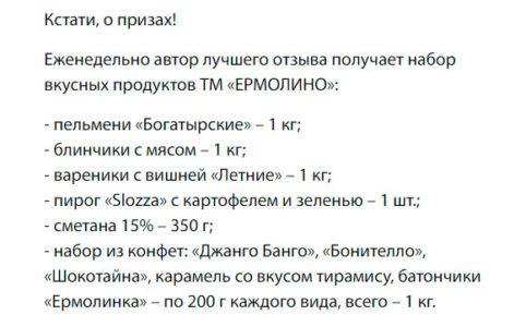 Промо акция Ермолино «Народный эксперт»!