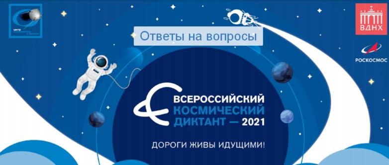 Космический диктант ответы на вопросы 2021