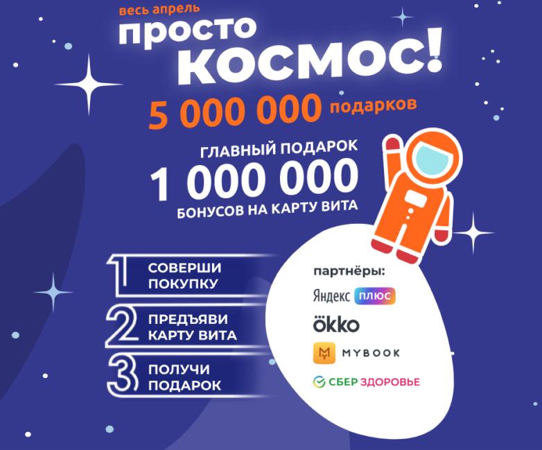 Акция Вита «Просто космос»