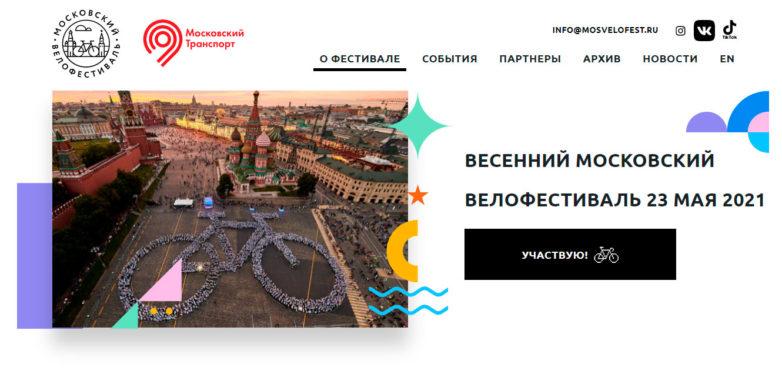 Московский велофестиваль 2021