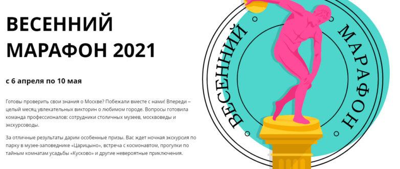 Весенний марафон 2021
