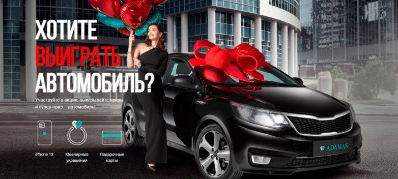 Промо акция Adamas 2021 «Автомобиль в подарок»!