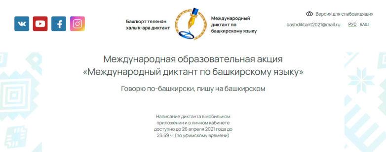 Международная акция «Международный диктант по башкирскому языку»!