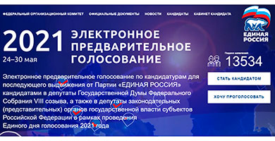 Предварительное голосование 2021 на pg.er.ru