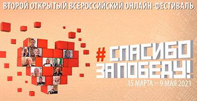 Второй Открытый Всероссийский онлайн-фестиваль «Спасибо за Победу!»