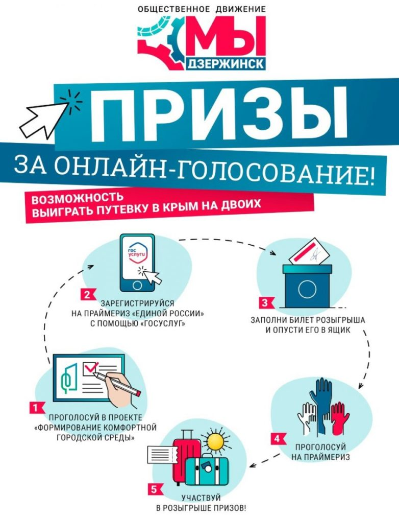 https pg er ru хочу проголосовать