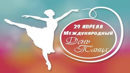 Всероссийская акция «Культурный хоровод» 2021