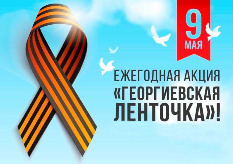 Всероссийская акция «Георгиевская ленточка»!