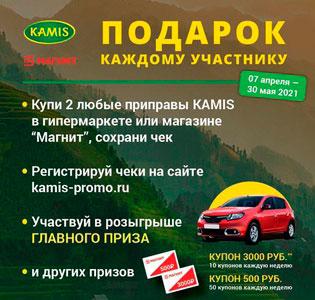 Промо акция Kamis в Магните «Подарок каждому участнику»!