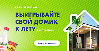 Промо акция Лента «Свой домик к лету вместе с Лентой!»