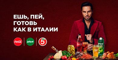 Промо акция Coca-Cola и Добрый в Пятерочке «Ешь, пей, готовь, как в Италии!»