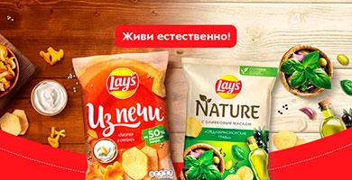 Промо акция Lays в Пятерочке «Живи естественно»!