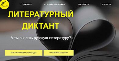 Всероссийский литературный диктант 2021