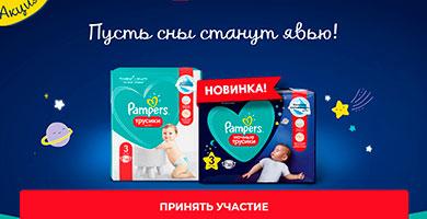 Промо акция Pampers в Детском мире «Пусть сны станут явью с Pampers»!