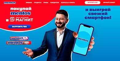 Промо акция Mentos в Магните 2021 «Покупай Mentos в Магнит»!