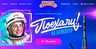 Промо акция Махеевъ в Пятерочке 2021 «Поехали! на Байконур»