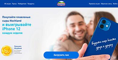 Промо акция Hochland 2021 «Еще ближе друг к другу»!