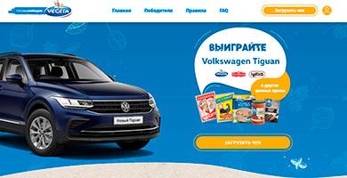 Промо акция Vegeta 2021 «Выиграйте Volkswagen Tiguan!»