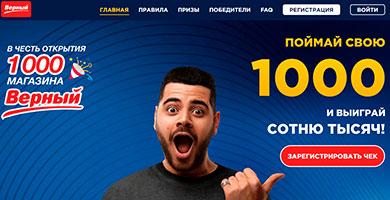 Промо акция Верный 2021 «Поймай свою 1 000!»