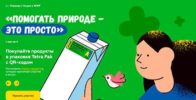Промо акция Тетра Пак 2021 «Помогать природе – просто»!
