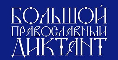 Большой православный диктант