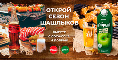 Промо акция Coca-Cola в Spar, Семья и Победа «Открой сезон шашлыков»!