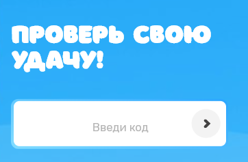 bitvaplombirov ru проверить приз