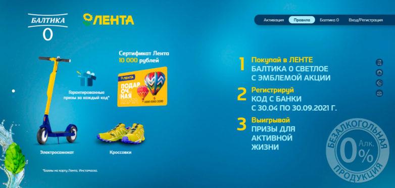 Промо акция Балтика в Ленте 2021 «Стартуйте с нами за призами»!