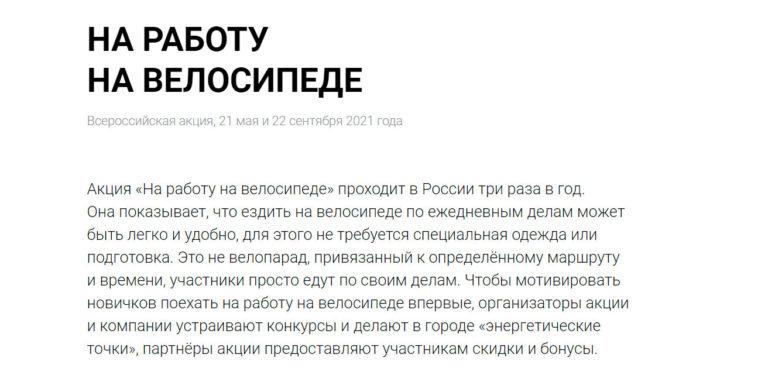 Всероссийская акция «На работу на велосипеде» 2021