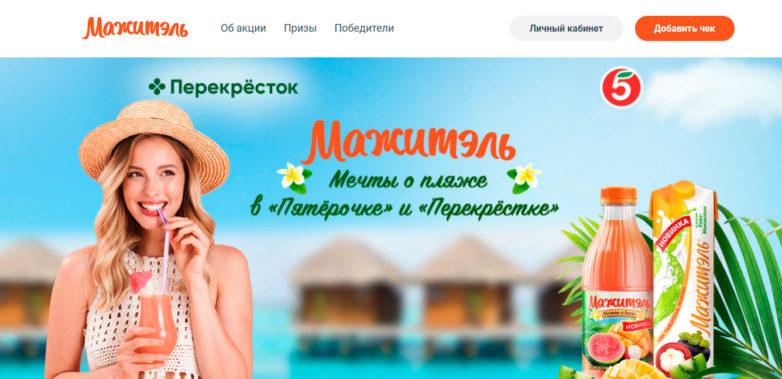 Промо акция Мажитэль в Пятерочке и Перекрестке «Мечты о пляже»!