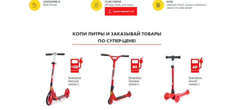 Промо акция Shell и Ferrari 2021 «Самокаты для всей семьи»!