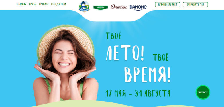 Промо акция Danone 2021 «Твоё Лето! Твоё время!»