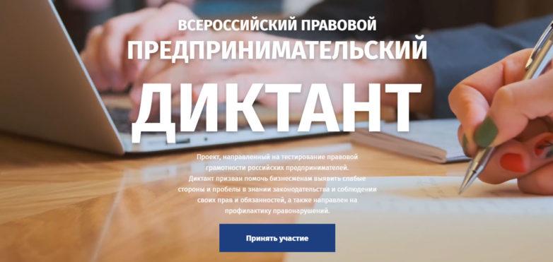 Всероссийский правовой предпринимательский диктант 2021
