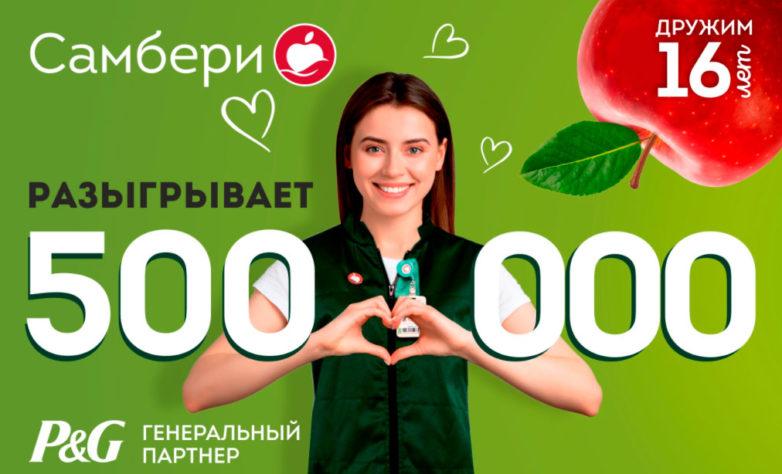 Промо акция Самбери 2021 «Самбери разыгрывает 500 000 рублей»!